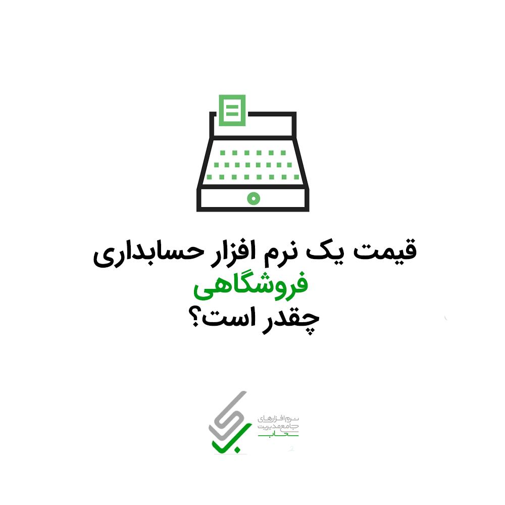 اخبار و مقالات حسابداری تحت وب ، مطلب آموزش حسابداری